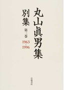 丸山眞男集別集 第3巻 1963−1996