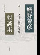網野善彦対談集 5 文学・芸能と歴史