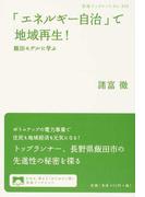 「エネルギー自治」で地域再生! 飯田モデルに学ぶ (岩波ブックレット)(岩波ブックレット)