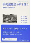原発避難者の声を聞く 復興政策の何が問題か (岩波ブックレット)(岩波ブックレット)