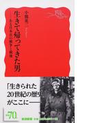 生きて帰ってきた男 ある日本兵の戦争と戦後