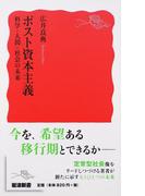 ポスト資本主義 科学・人間・社会の未来 (岩波新書 新赤版)(岩波新書 新赤版)