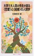 大学で大人気の先生が語る〈恋愛〉と〈結婚〉の人間学 (岩波ジュニア新書)(岩波ジュニア新書)