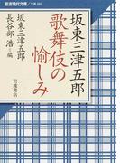 坂東三津五郎歌舞伎の愉しみ (岩波現代文庫 文芸)(岩波現代文庫)