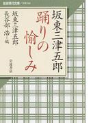 坂東三津五郎踊りの愉しみ (岩波現代文庫 文芸)(岩波現代文庫)