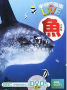 魚 (学研の図鑑LIVE)