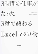3時間の仕事がたった3秒で終わるExcelマクロ術 (仕事の教科書BOOKS)(仕事の教科書BOOKS)