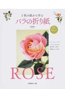 1枚の紙から作るバラの折り紙 ユリ、チューリップ、ハイビスカスetc.紙を折って作る本物みたいな花