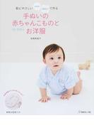 手ぬいの赤ちゃんこものとお洋服 肌にやさしいタオル手ぬぐいで作る