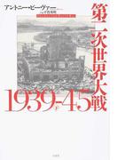 第二次世界大戦1939−45 下