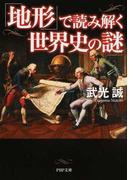 「地形」で読み解く世界史の謎 (PHP文庫)(PHP文庫)
