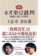 ネオ東京裁判 掟破りの逆15年戦争 (説教ストロガノフ)