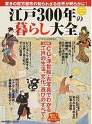 江戸300年の暮らし大全 スーパービジュアル