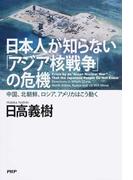 日本人が知らない「アジア核戦争」の危機 中国、北朝鮮、ロシア、アメリカはこう動く