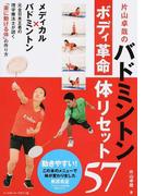 片山卓哉のバドミントンボディ革命体リセット57 メディカル×バドミントン 元全日本王者の理学療法士が説く「楽に動ける体」の作り方