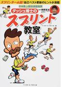 ダッシュ博士のスプリント教室 日本陸上競技連盟推奨 スプリンター必読!