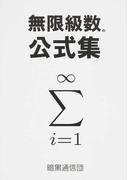 無限級数の公式集