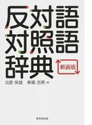 反対語対照語辞典 新装版
