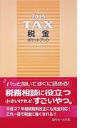 税金ポケットブック 2015