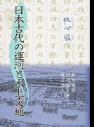 日本古代の運河と水上交通