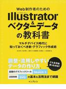 Web制作者のためのIllustrator & ベクターデータの教科書 マルチデバイス時代に知っておくべき新・グラフィック作成術