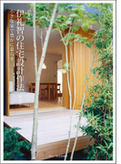 伊礼智の住宅設計作法 新装版 1 小さな家で豊かに暮らす