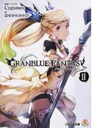 グランブルーファンタジー 2 (ファミ通文庫)(ファミ通文庫)