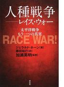 人種戦争−レイス・ウォー 太平洋戦争もう一つの真実