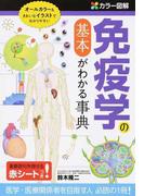 免疫学の基本がわかる事典 カラー図解