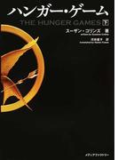 ハンガー・ゲーム 下 (MF文庫ダ・ヴィンチ)(MF文庫ダ・ヴィンチ)