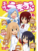 干物妹!うまるちゃん 6 (ヤングジャンプコミックス)(ヤングジャンプコミックス)
