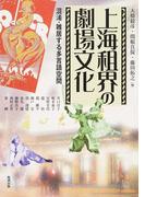 アジア遊学 183 上海租界の劇場文化