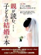 親が読む、子どもの結婚の本 これ一冊で子どもの結婚の進め方が全部わかる!