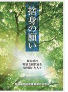 捨身の願い 新潟県の特別支援教育を切り開いた人々