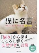 猫に名言 フロイト、ユング、アドラーの50の言葉