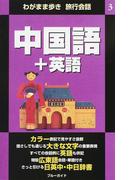 中国語+英語 第2版
