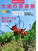 大地の芸術祭 越後妻有アートトリエンナーレ 公式ガイドブック 2015 里山アートをめぐる旅