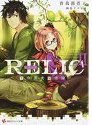RELIC 2 生命果実探求論 (講談社ラノベ文庫)(講談社ラノベ文庫)