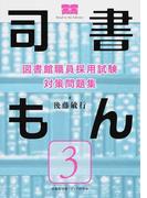 図書館職員採用試験対策問題集司書もん 第3巻