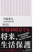 下流老人 正 一億総老後崩壊の衝撃 (朝日新書)(朝日新書)