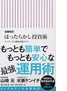 ほったらかし投資術 インデックス運用実践ガイド 全面改訂 (朝日新書)(朝日新書)