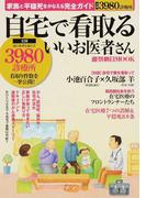 自宅で看取るいいお医者さん 家族と平穏死をかなえる完全ガイド (週刊朝日MOOK)