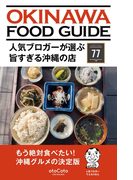 人気ブロガーが選ぶ旨すぎる沖縄の店77(otoCoto OKINAWA)