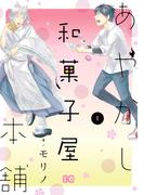 あやかし和菓子屋本舗 1(B'sLOG COMICS)