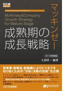 マッキンゼー 成熟期の成長戦略 2014年新装版
