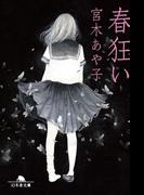 【期間限定価格】春狂い(幻冬舎文庫)