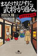 まるたけえびすに、武将が通る。 京都甘辛事件簿(幻冬舎文庫)