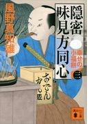 隠密 味見方同心(三) 幸せの小福餅(講談社文庫)