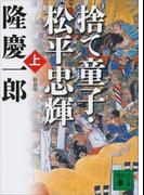 新装版 捨て童子・松平忠輝(上)(講談社文庫)