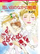 記憶喪失 テーマセット vol.4(ハーレクインコミックス)